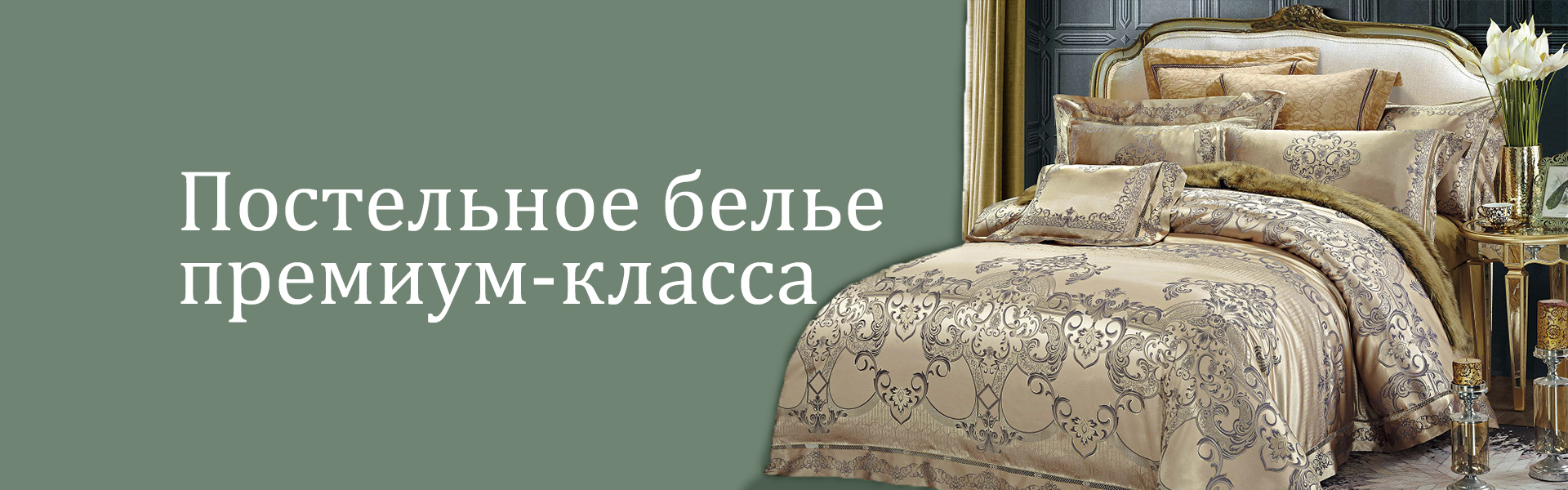 Жаккардовое постельное белье